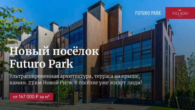 Новый посёлок Futuro Park От 147 000 рублей за м²